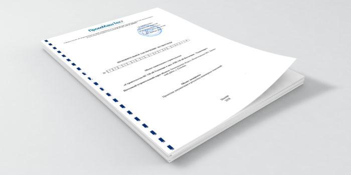 ЭТС-Проект получено положительное заключение экспертизы по объекту капитального строительства