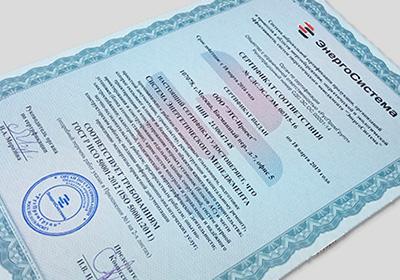 Обновлен сертификат ISO 50001:2012